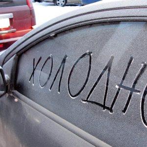 Машина замерзла