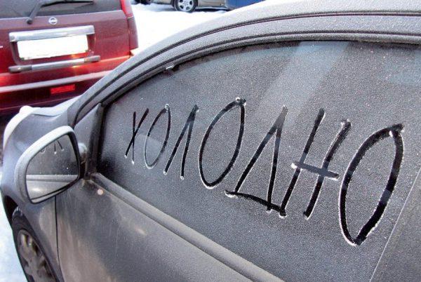 Холодно зимой авто